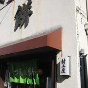 村上屋餅店店舗