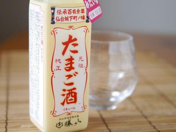 たまご酒(勝山館)