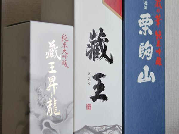 蔵王昇り龍